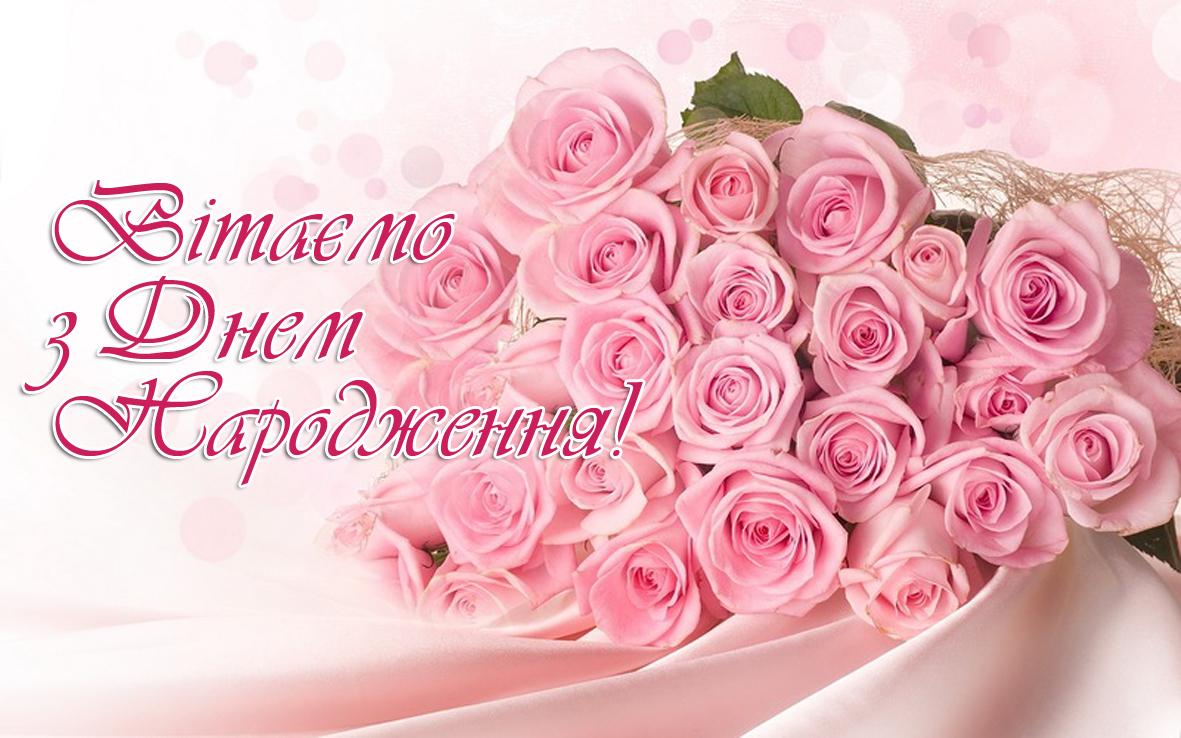 Скачати картинки з днем народження українською мовою