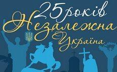 Вітаємо з 25 – річчям Незалежності України!