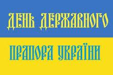 З Днем державного прапора!