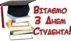 Вітаємо з Міжнародним днем студента!